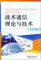 (特价书)战术通信理论与技术