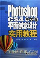 (特价书)Photoshop CS4中文版平面创意设计实用教程