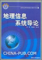 地理信息系统导论
