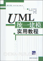 UML统一建模实用教程
