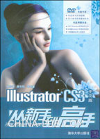 Illustrator CS3中文版从新手到高手