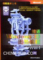 精通Windows 3D图形编程