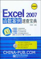 (特价书)Excel 2007函数案例速查宝典(双色版)