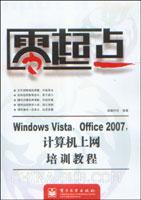 Windows Vista,Office 2007,计算机上网培训教程