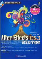 After Effects CS3完全自学教程