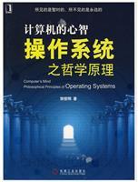 (特价书)计算机的心智:操作系统之哲学原理(用哲学的方式来学习操作系统)