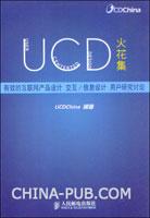 UCD火花集:有效的互联网产品设计  交互/信息设计用户研究讨论