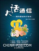 大话通信:通信基础知识读本(09年度畅销榜NO.3)