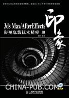 (特价书)3ds Max/After Effects印象.影视包装技术精粹.3