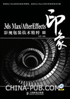 3ds Max/After Effects印象.影视包装技术精粹.3