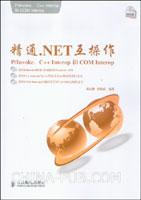 精通.NET互操作:P/Invoke,C++ Interop和COM Interop