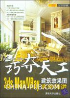 巧夺天工:3ds Max/VRay建筑效果图实例精讲