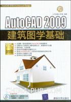 AutoCAD 2009建筑图学基础