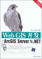 Web GIS开发-ArcGIS Server与.NET