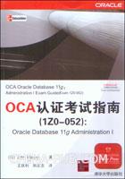 OCA认证考试指南(1Z0-052):Oracle Database 11g Administration I