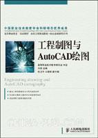工程制图与AutoCAD绘图