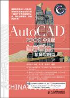 (特价书)AutoCAD 2009中文版自学手册.机械绘图篇