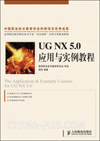 UG NX 5.0应用与实例教程