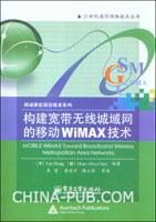 (特价书)构建宽带无线城域网的移动WiMAX技术