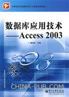 (特价书)数据库应用技术:Access 2003