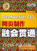 (特价书)Dreamweaver CS3网页制作融会贯通