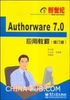 (特价书)新世纪Authorware 7.0应用教程(修订版)