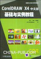 CorelDRAW X4中文版基础与实例教程