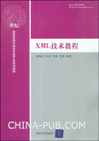 XML技术教程
