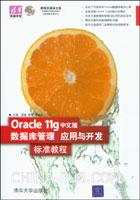 Oracle 11g中文版<a href=