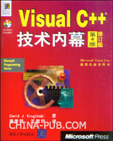 Visual C++技术内幕(第4版)修订版