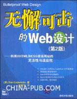 无懈可击的Web设计--利用XHTML和CSS提高网站的灵活性与适应性(第2版)