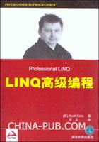 LINQ高级编程