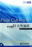 (特价书)iLike 苹果Final Cut Pro 6中文版非线性编辑