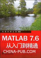 (特价书)MATLAB 7.6从入门到精通
