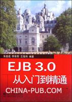 (特价书)EJB 3.0从入门到精通