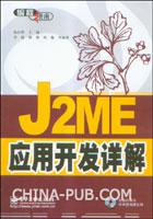 J2ME应用开发详解