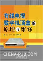(特价书)有线电视数字机顶盒的原理与维修