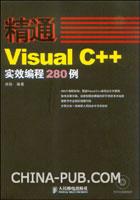 (特价书)精通:Visual C++实效编程280例