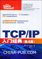 (特价书)TCP/IP入门经典(第4版)