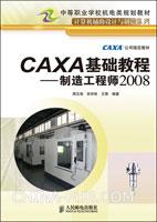 CAXA基础教程--制造工程师2008
