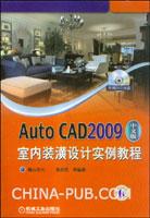 AutoCAD 2009中文版室内装潢设计实例教程