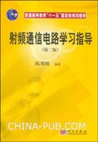 (特价书)射频通信电路学习指导(第二版)