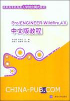 Pro/ENGINEER Wildfire 4.0中文版教程