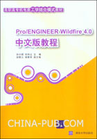 Pro/ENGINEER Wildfire 4.0中文版教程