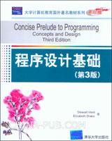 程序设计基础(第3版)(英文影印版)