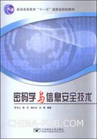 密码学与信息安全技术
