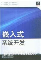 (特价书)嵌入式系统开发