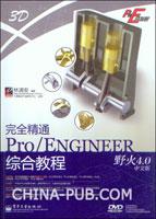(特价书)完全精通Pro/ENGINEER 野火4.0中文版综合教程