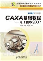 CAXA基础教程--电子图板2007