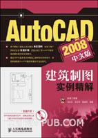 AutoCAD 2008中文版建筑制图实例精解